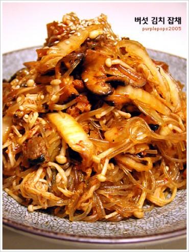 버섯 김치 잡채